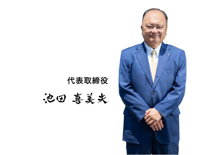 写真 - 池田工建株式会社 代表取締役 池田 喜美夫